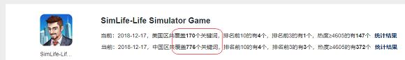 中文英文aso关键词对比