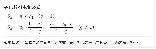 等比数列求和公式