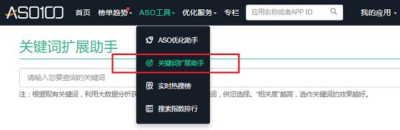 ASO100关键词拓展工具