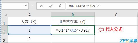 代入公式计算用户留存率