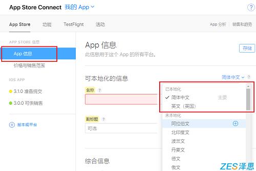 AppStoreConnect后台本地化信息设置