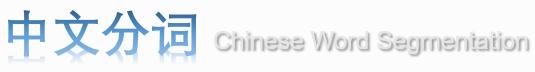 中文分词算法