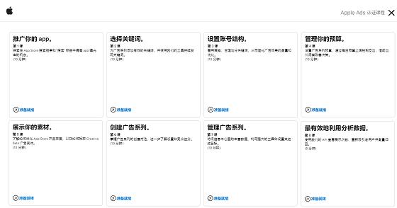 苹果ASA认证课程