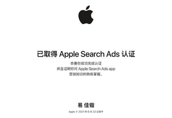 苹果ASA证书