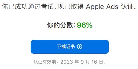 苹果ASA考试成绩