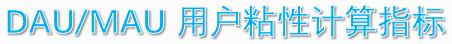 DAU/MAU用户粘性指标